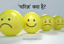 Character Definition in Hindi