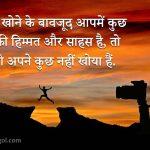 Daring Quotes in Hindi