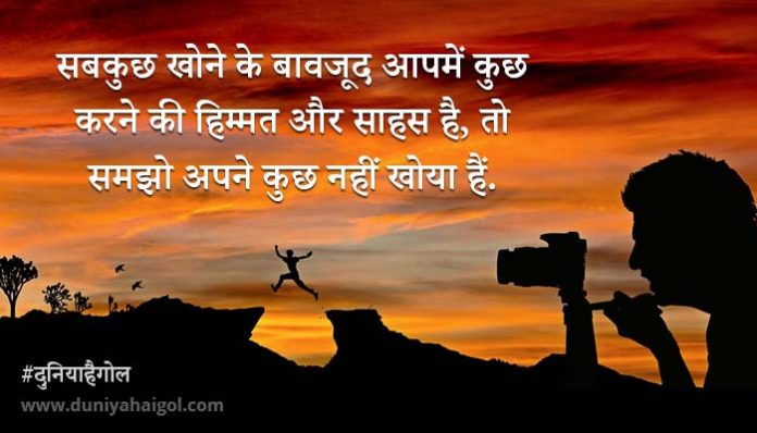 Daring Quotes in Hindi