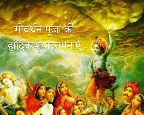 Govardhan Puja Shayari in Hindi
