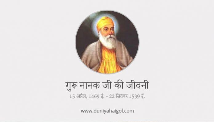 Guru Nanak Biography in Hindi