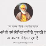 Guru Nanak Quotes in Hindi