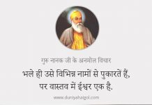 Guru Nanak Quotes in Hindi