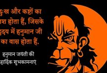 Hanuman Quotes in Hindi