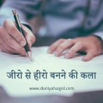 Inspiration for Students in Hindi