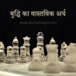 Intelligence Meaning in Hindi