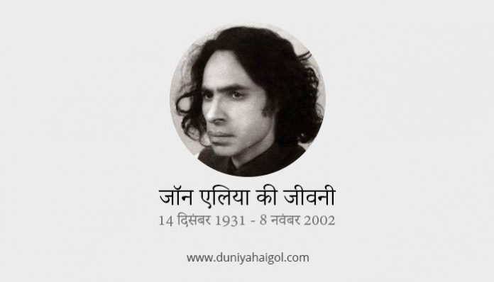 Jaun Elia Biography in Hindi