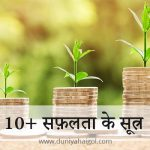 Jivan Me Safalta in Hindi