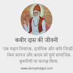 Kabir Das Biography Hindi