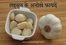 Lahsun Ke Fayde in Hindi