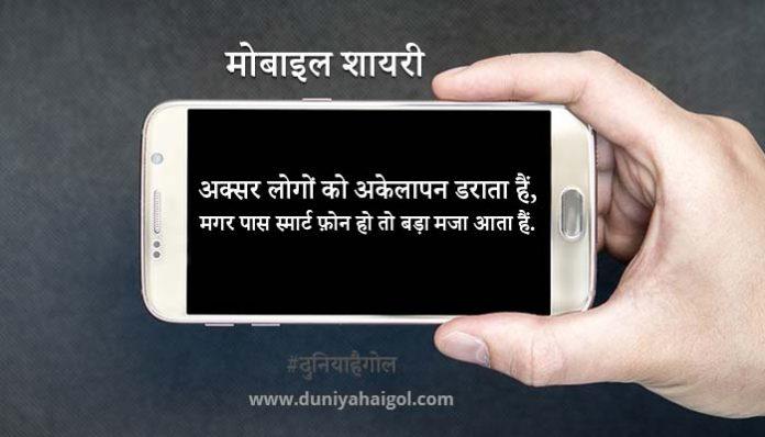 Mobile Shayari