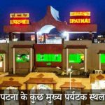 Patna Tourist Places in Hindi