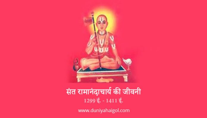 Ramanand Biography in Hindi
