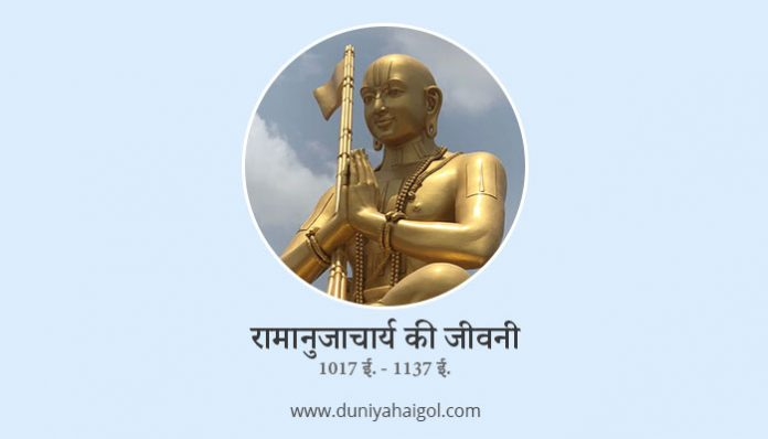 Ramanujacharya Biography in Hindi