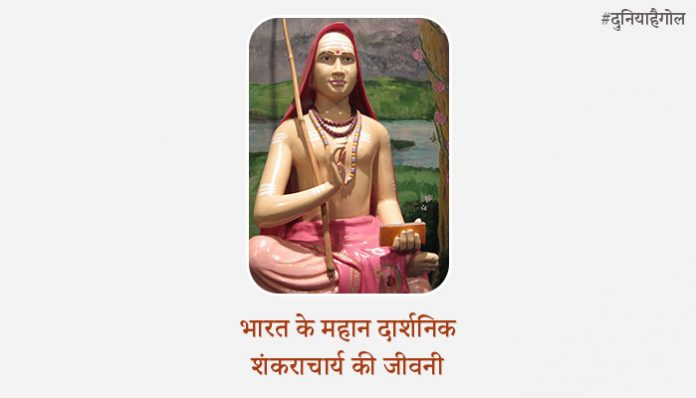 Shankaracharya Biography in Hindi
