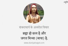 Shankaracharya Quotes in Hindi