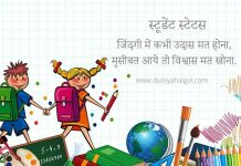 Student Status in Hindi