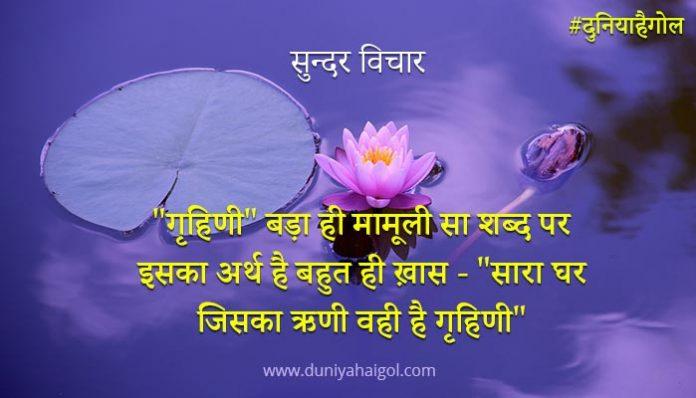 Sundar Vichar