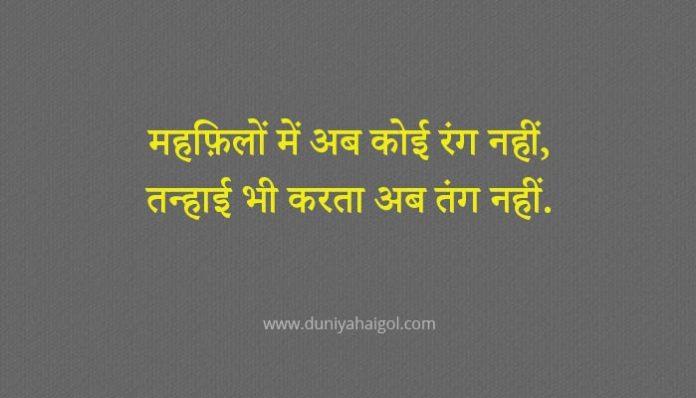 Upset Shayari