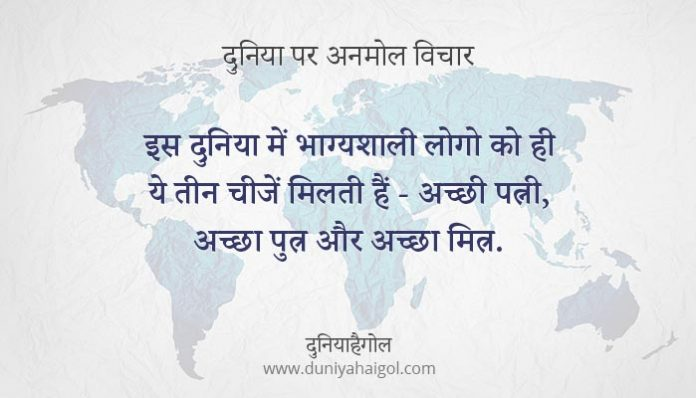 World Quotes in Hindi