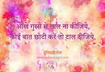 Avoid Quotes in Hindi