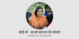 Didi Ma - Sadhvi Ritambhara Biography in Hindi