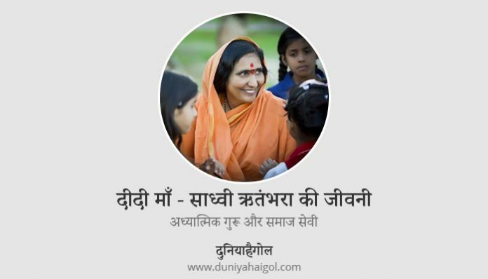 Didi Ma - Sadhvi Ritambhara Biography in Hindi