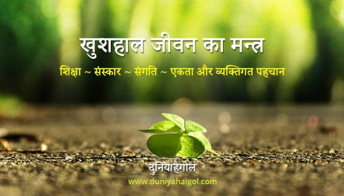 Happy Life Tips in Hindi