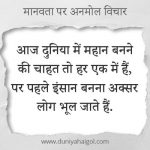 Humanity Quotes in Hindi