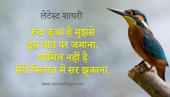 Latest Shayari Hindi