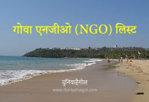 NGO in Goa