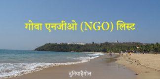 NGO in Goa