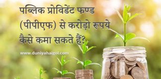PPF Account Details in Hindi