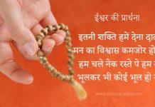 Prayer in Hindi to God