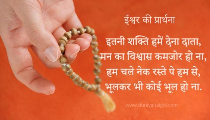 Prayer in Hindi to God