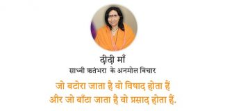 Sadhvi Ritambhara Quotes in Hindi