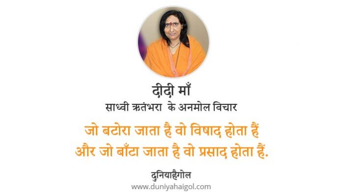 Sadhvi Ritambhara Quotes in Hindi