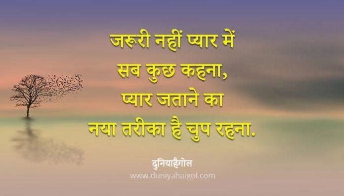 Silent Shayari