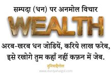 Wealth Quotes in Hindi