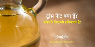 What is Trans Fat in Hindi