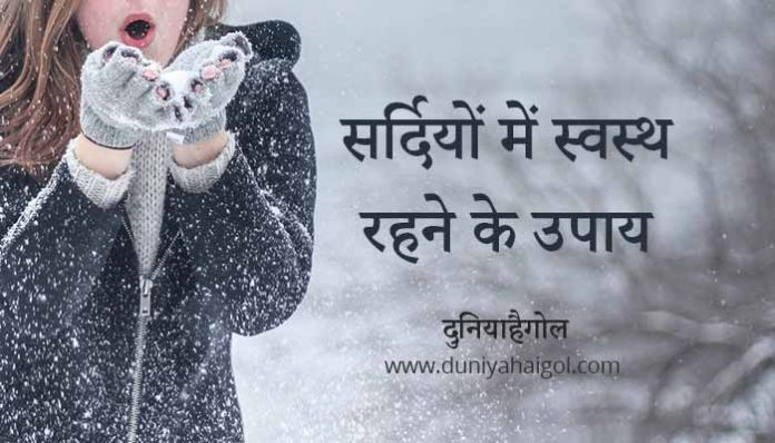 Winter Health Tips in Hindi