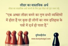 Leader Meaning in Hindi