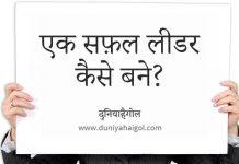 Leadership Skills in Hindi