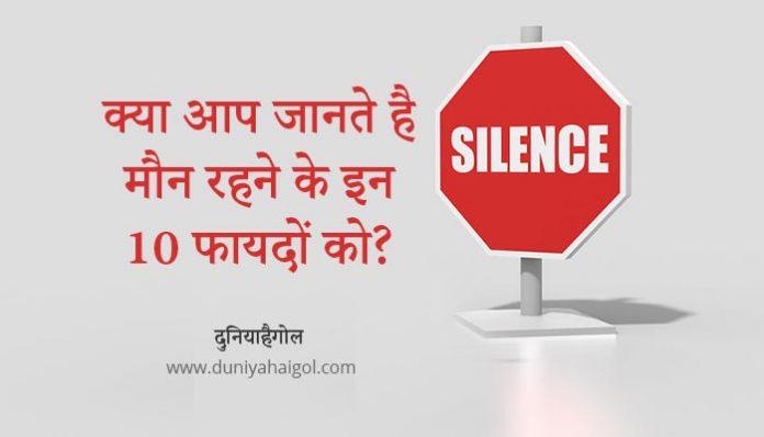 Power of Silence in Hindi