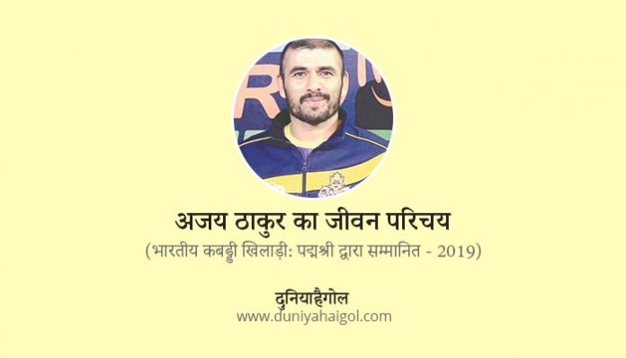 Ajay Thakur Biography in Hindi