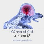 Chhoti Galti Badi Bimari Health Tips in Hindi