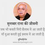 Munawwar Rana Biography in Hindi