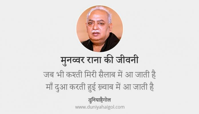 Munawwar Rana Biography in Hindi