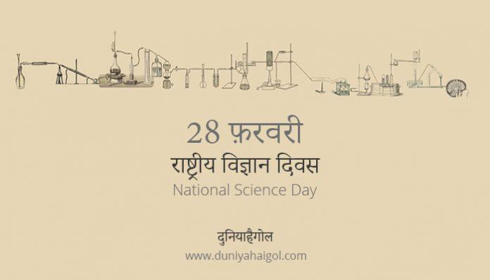 National Science Day Hindi