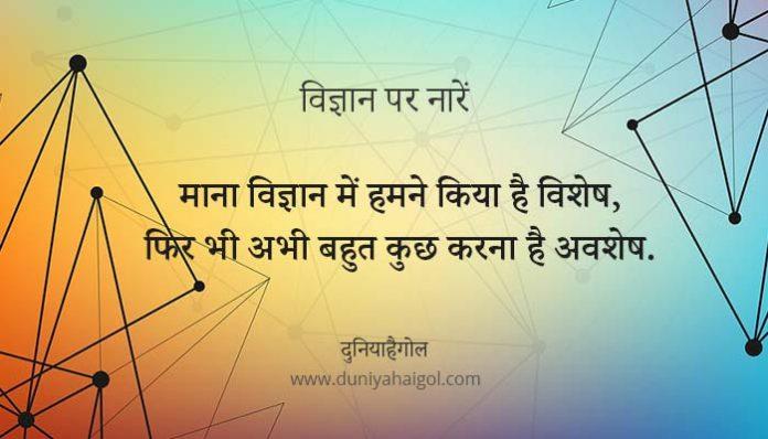 Science Slogan in Hindi